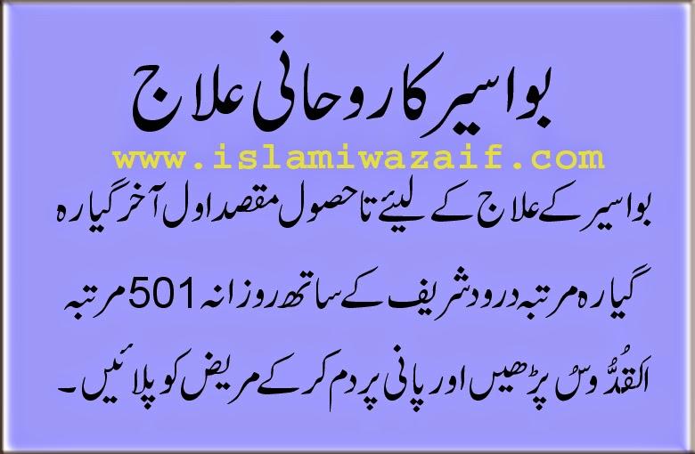bawaseer ka rohani ilaj in urdu