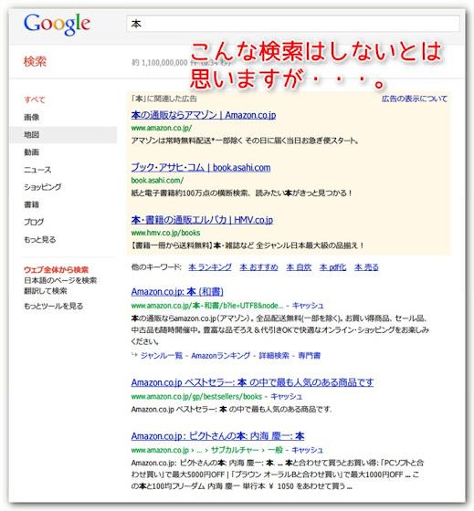Google検索結果画像6
