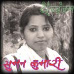 कवियत्री सुमन कुमारी की कवितायेँ शब्दांकन poetess suman kumari poetry shabdankan