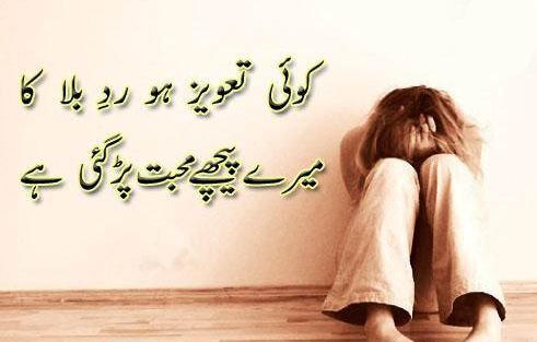 - Mohabbat Poetry,Urdu Shayari, urdu image poetry, urdu poetry images, urdu poetry sher, poetry image, Urdu Poetry