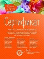 Сертифікат з Конференції -  Шедевры из бумаги
