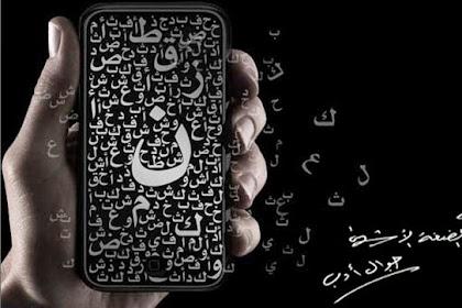 Fi'il (الفعل)