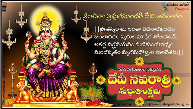 Dussehra navaratri vijayadashami Quotes greetings in telugu