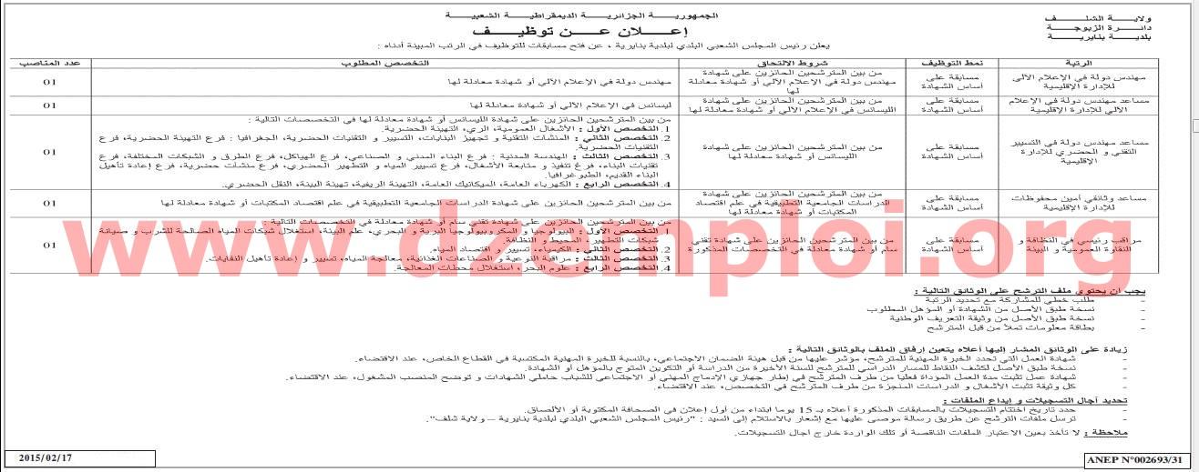 توظيف في بلدية بنايرية دائرة الزبوجة ولاية الشلف فيفري 2015 Chlef.jpg