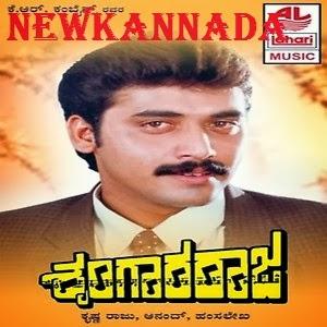 Download Shrungara raja (1993) Kannada Mp3 Songs