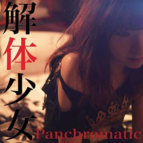 [Single] Panchromatic – 解体少女 (2015.06.17/MP3/RAR)