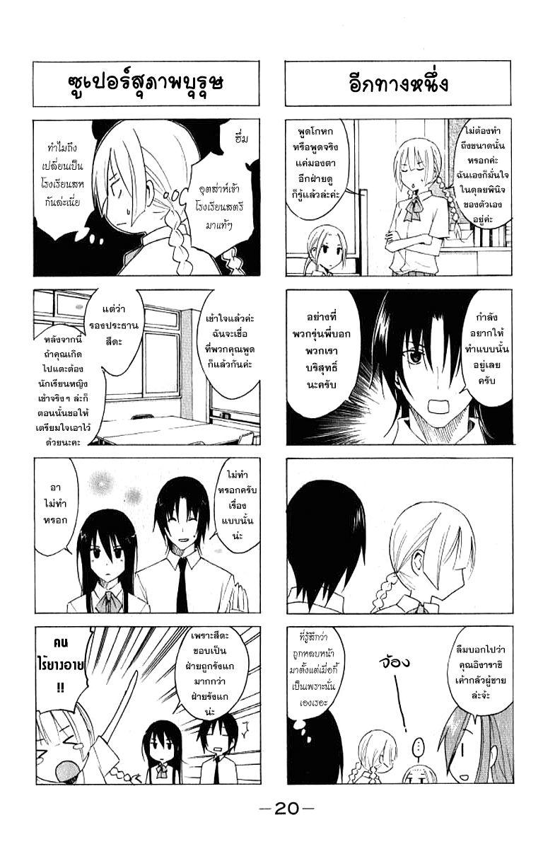 Seitokai Yakuindomo ตอนที่ 18 TH แปลไทย