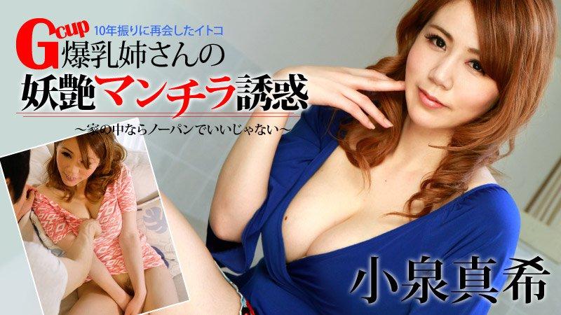 Jav Online xporn 010115 057 Maki Koizumi