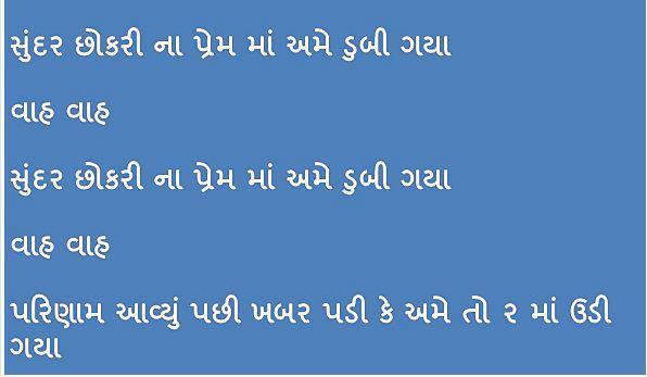 Love Shayari Gujarati on Love Urdu Latest Poetry Android Apps On Google Play