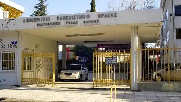Στη Βουλή το σκάνδαλο της απευθείας ανάθεσης του προσεισμικού ελέγχου σχολείων στο ΔΠΘ