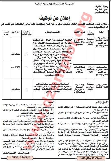 توظيف في بلدية بوقوس دائرة الطارف ولاية الطارف جانفي 2015 El+Taref+1.jpg