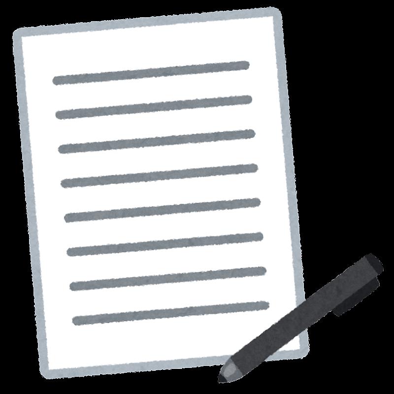 医療費の明細書・医療費に関わるレシートや領収書