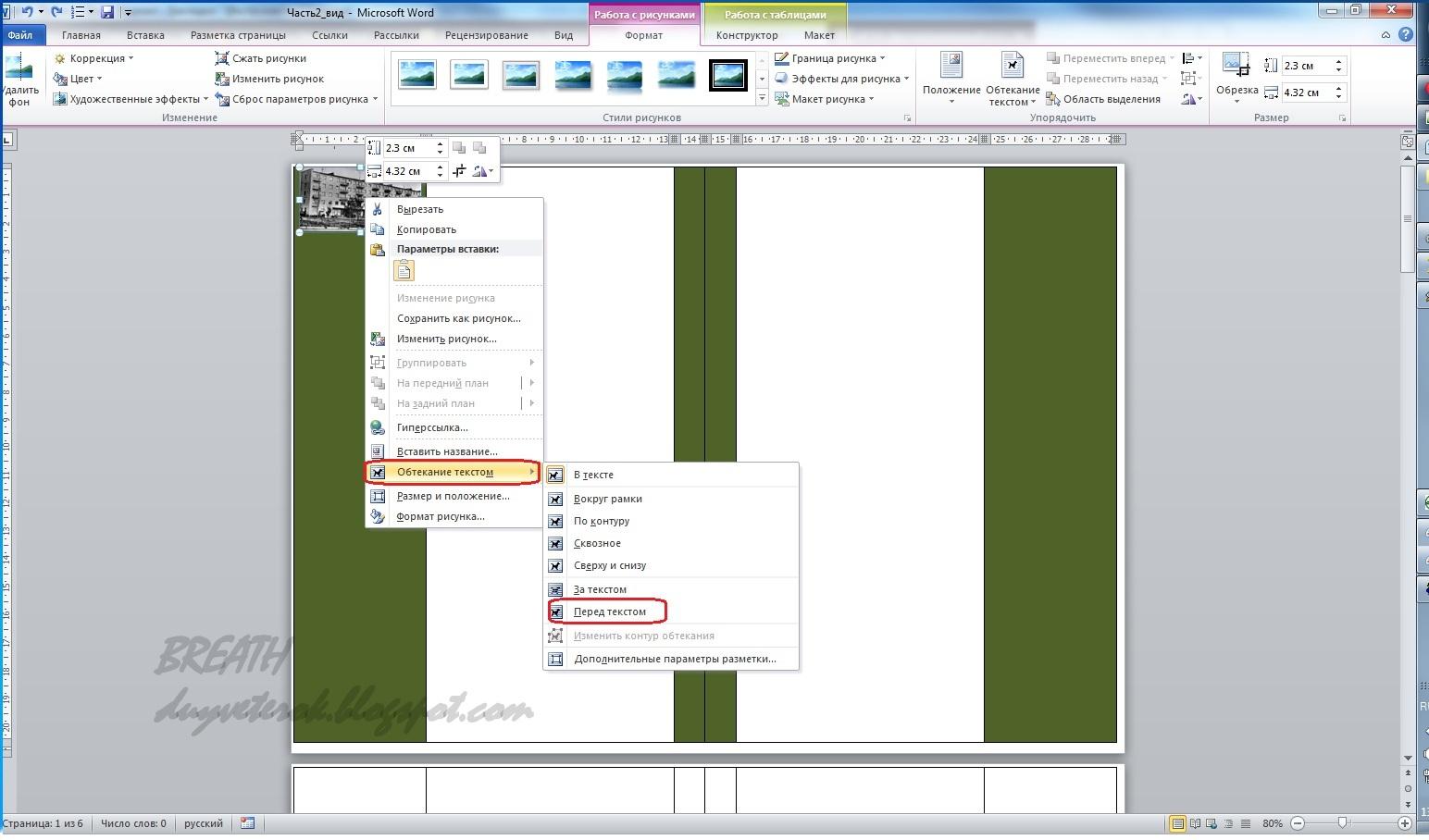 Как сделать рамку в Ворде вокруг текста (Инструкция) - Droidway 57