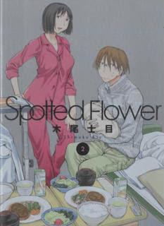 [木尾士目] Spotted Flower 第01-02巻