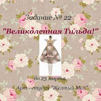 http://bymona-vlg.blogspot.ru/2015/02/22.html