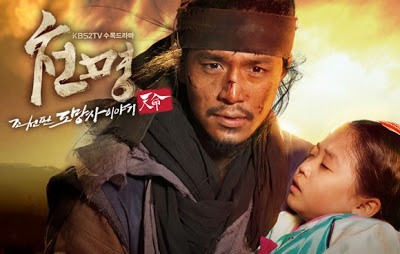 the fugitive of joseon 天命 천명 episode 1 part 1
