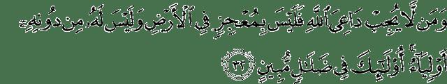 Surat Al-Ahqaf ayat 32