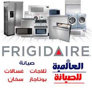 صيانة فريجيدير توكيل فريجيدير صيانة ثلاجات فريجيدير0235723743 1