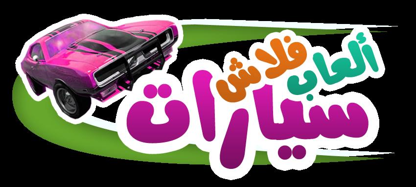 العاب فلاش - العاب ماهر - العاب سيارات 2019 - العاب كار