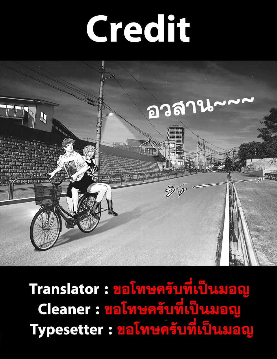 Gigant ตอนที่ 5 TH แปลไทย