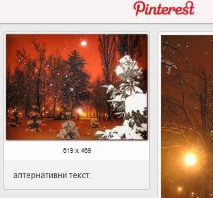 Deljenje slike sa bloga na Pinterest-u
