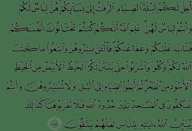 Surat Al-Baqarah Ayat 187