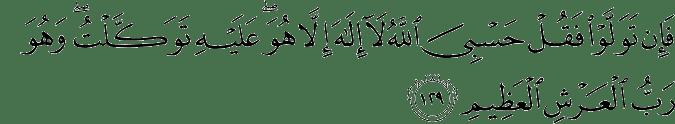 foto Surah At Taubah Ayat 129