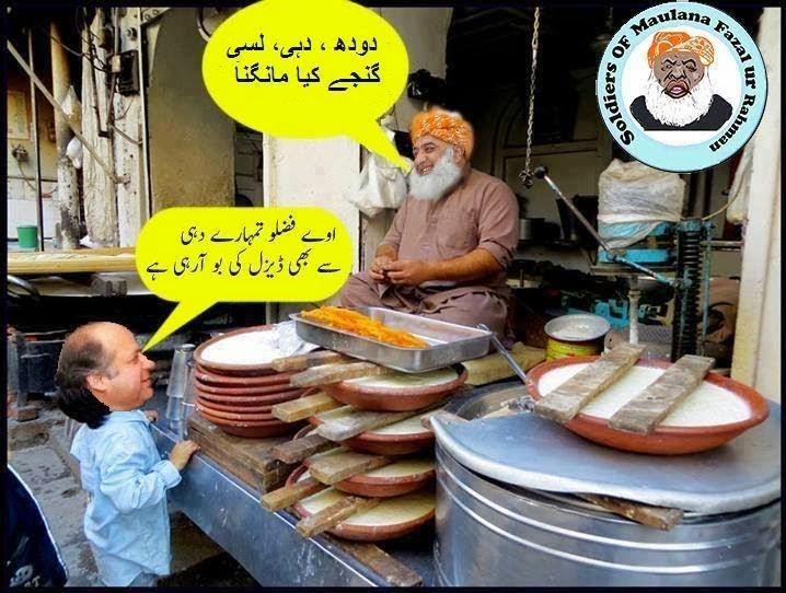 funny pakistani politicians nawaz - photo #16