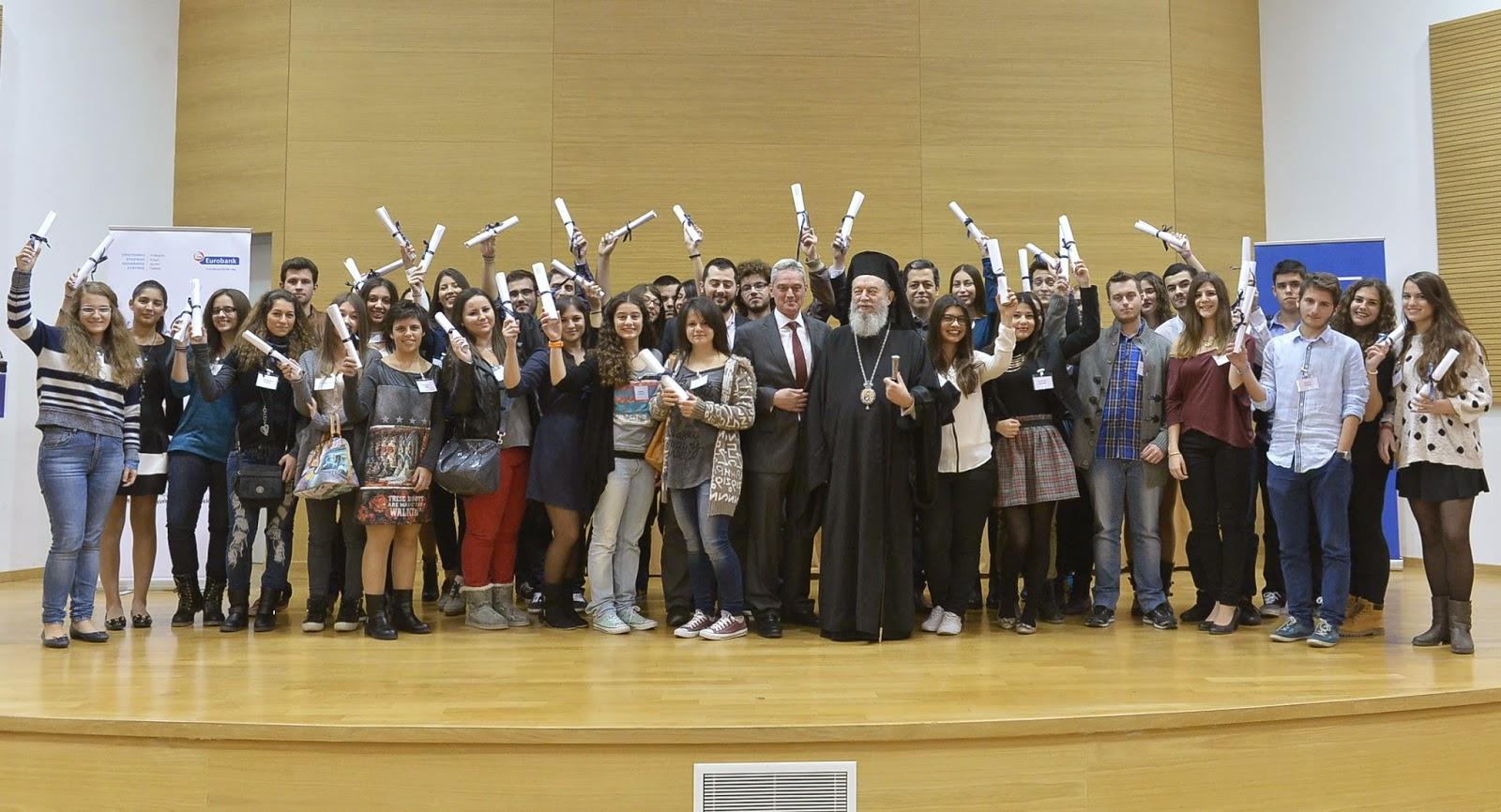 Χαλκίδα: Βράβευση αριστούχων μαθητών απο τη Eurobank