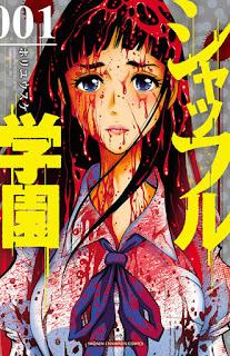 [ホリユウスケ] シャッフル学園 第01巻