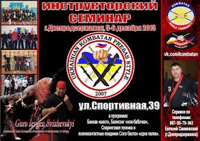 5-6 декабря 2015 г.Днепродзержинске
