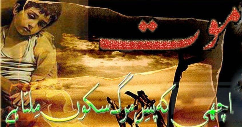 ... Urdu Poetry - Tarap Urdu Poetry - Bewafa Sad Poetry - Download Sad