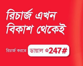 Airtel bkash recharge