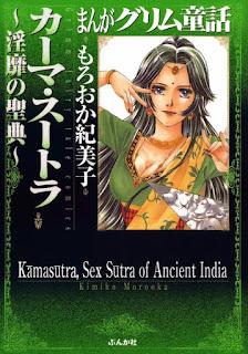[もろおか紀美子] まんがグリム童話 カーマ・スートラ~淫靡の聖典~