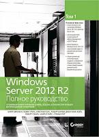 книга Марк Минаси и др. «Windows Server 2012 R2. Полное руководство. Том 1: установка и конфигурирование сервера, сети, DNS, Active Directory и общего доступа к данным и принтерам» - читайте отдельное сообщение в моем блоге
