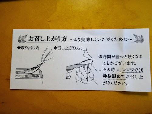 糸魚川名物根知谷笹すし