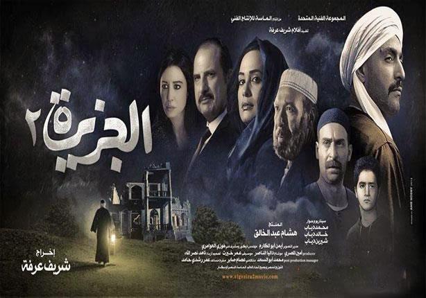 """""""الجزيرة 2"""" يتصدر إيرادات أفلام عيد الأضحى بـ15 مليون جنيه"""