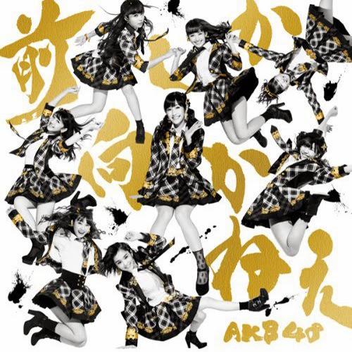 lirik lagu akb48 mae shika mukanee