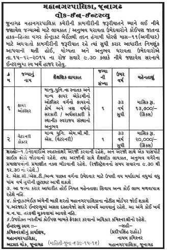 InfoGuru24.com...Junagadh Municipal Corporation, Junagadh Recruitment 2015