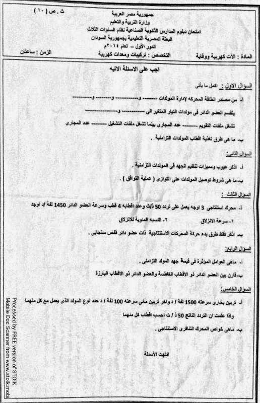 السودان 2014 - ورقة امتحان الات كهربية ووقاية دبلوم ثانوى صناعى السودان (تخصص تركيبات ومعدات كهربية) %D8%A7%D9%84%D8%A7%D8%AA+%D9%83%D9%87%D8%B1%D8%A8%D9%8A%D8%A9+%D9%88%D9%88%D9%82%D8%A7%D9%8A%D8%A9