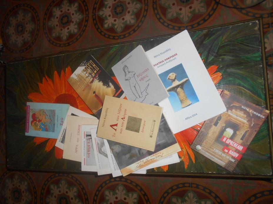 Κείμενα, Ποίηση, Φωτογραφίες κι Έργα Τέχνης:Κυμοθόη Νότα