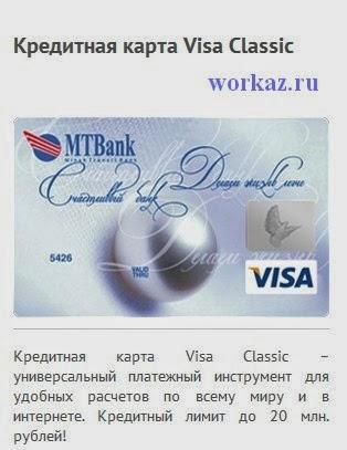 Visa Classic от МТБанка карта