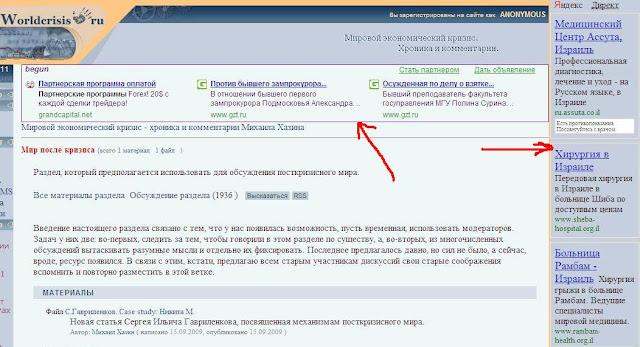 контекстная реклама Бегун и Яндекс Директ