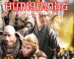[ Movies ]  maha tep thang 5  I  - Chinese Drama In Khmer Dubbed - Khmer Movies, chinese movies, Series Movies