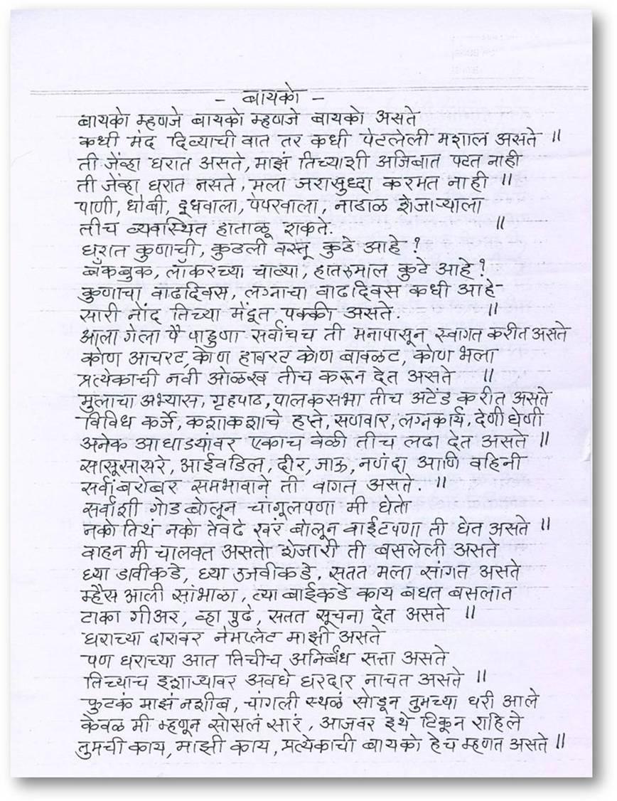 comedy essays marathi Sanskrit essay on rainy season comedy essays marathi get help with your writing.