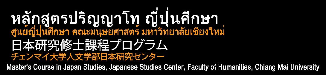 หลักสูตรปริญญาโท ญี่ปุ่นศึกษา ศูนย์ญี่ปุ่นศึกษา มหาวิทยาลัยเชียงใหม่ チェンマイ大学日本研究センター:日本研究修士プログラム