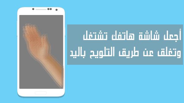 كيف تجعل شاشة هاتفك تشتغل وتغلق عن طريق التلويح باليد