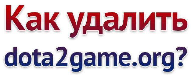 dota2game org при запуске