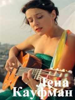 Звезда «Фабрики» Лена Кауфман поёт под гитару «Ночь сияла кристаллом»