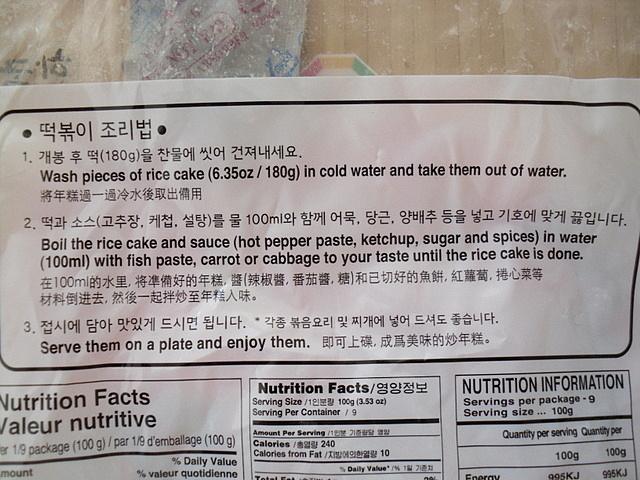 how to make korean topokki